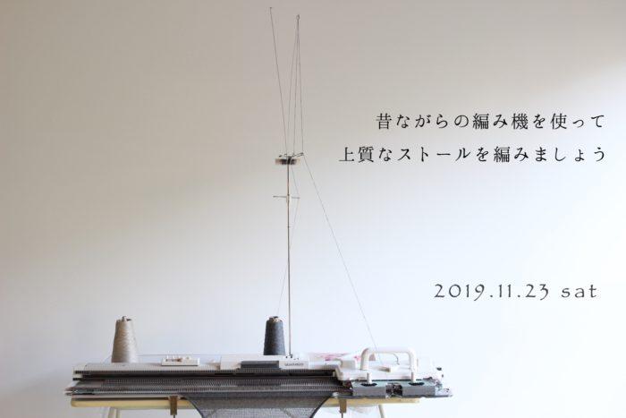 【長野 nana 分室・11月23日  】編み機でストールを編むワークショップを行います。②